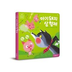 [삼성출판사] 아기 돼지 삼 형제 [Blue Bird(블루 버드) 19 ]