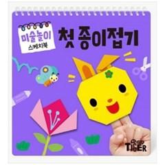 [삼성출판사] 미술놀이 스케치북: 첫 종이접기 [스프링 ]