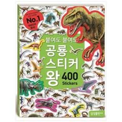 [삼성출판사] 붙여도 붙여도 공룡 스티커왕(400 스티커)