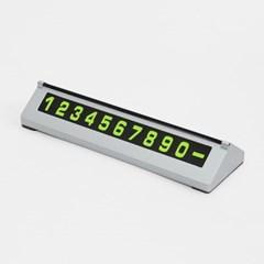 메탈 야광 주차번호판 / 전화번호 숨김 주차알림판