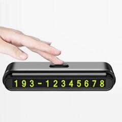 버튼식 야광 주차번호판 / 전화번호 자석 주차알림판