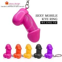 [더바붐샵] 섹시 모바일 키링