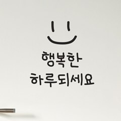 삐뚤빼뚤 손글씨 행복한하루되세요 가게 레터링 스티커