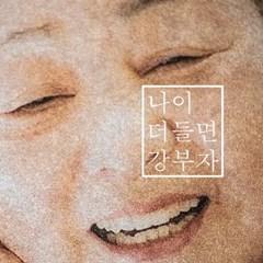 강부자 - 싱글앨범 [나이 더 들면]