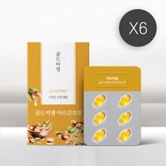 뉴트리벨 식용 아르간오일 골드타임 모로코산 30캡슐 6박스