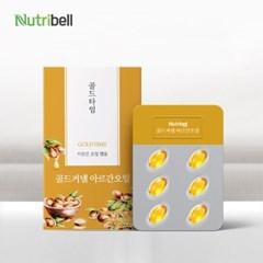 뉴트리벨 식용 아르간오일 골드타임 모로코산 30캡슐 1박스