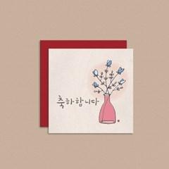 캘리엠 미니카드 SP1814_축하합니다 캘리그라피 카드