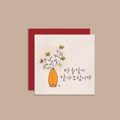 캘리엠 미니카드 마음 깊이 감사드립니다 캘리그라피 카드