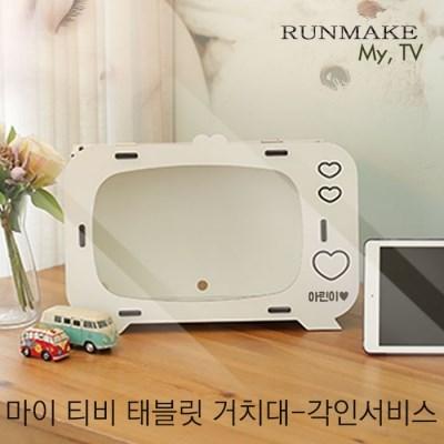 런메이크 마이티비 태블릿 아이패드거치대-(추가구성) 각인서비스