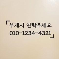 부재시 연락주세요 가게 전화번호 주문제작 스티커