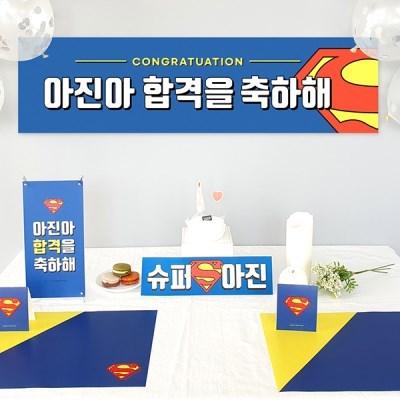 제이밀크 맞춤 홈파티 SET - 슈퍼히어로