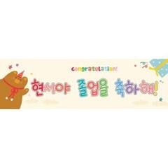 제이밀크 맞춤 현수막 - 곰돌이파티