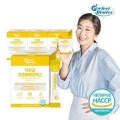 퍼펙트바이오틱스 낙산균 프로바이오틱스 4박스 4개월분