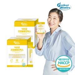 퍼펙트바이오틱스 낙산균 프로바이오틱스 2박스 2개월분