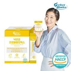 퍼펙트바이오틱스 낙산균 프로바이오틱스 1박스 1개월분