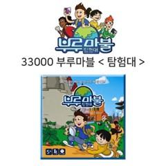 씨앗사 33000부루마블 탐험대-보드게임,가족게임,세계여
