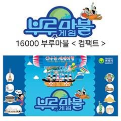 씨앗사 16000부루마블 컴팩트-보드게임,가족게임,세계여