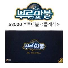 씨앗사 58000부루마블 클래식-보드게임,가족게임,세계여