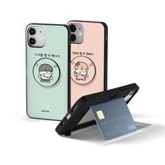 [T] 실버벨 뽀시래기 짱큰콩&쟈근콩 스마트톡 카드도어범퍼케이스