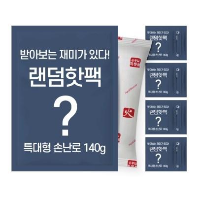 무료배송 국내제작 랜덤 핫팩 손난로 140g 40매