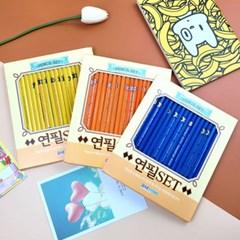 가성비 최고 20자루 대용량 연필세트