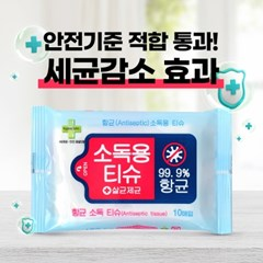 소독용 티슈(10매)/휴대용 세균감소 물티슈