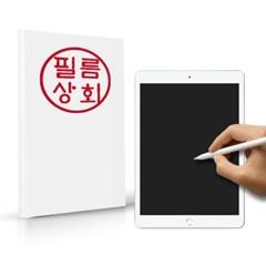 2019 아이패드 10.2인치 7세대 종이질감 액정 보호 필름 1매