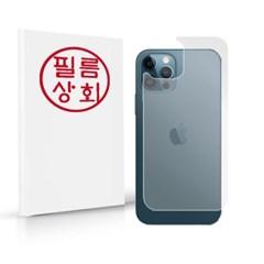 아이폰 12 프로 맥스 후면 외부 전신필름 2매