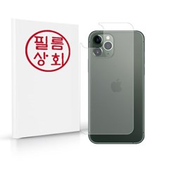 아이폰 11 프로 맥스 후면 외부 전신필름 2매