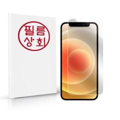 아이폰 12 미니 강화유리 1매