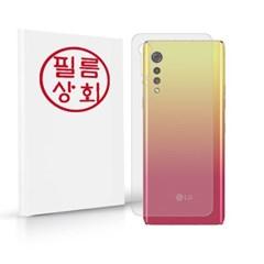 LG 벨벳 후면 외부 전신필름 2매