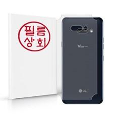 LG V50S 후면 외부 전신필름 2매