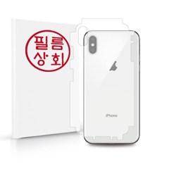 아이폰 XM 후면 외부 전신필름 2매
