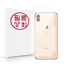 아이폰 XS 후면 외부 전신필름 2매