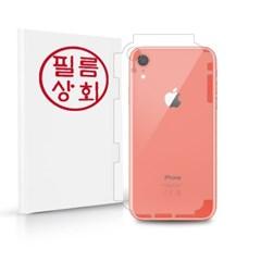 아이폰 XR 후면 외부 전신필름 2매