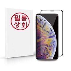 아이폰 XM 2.5D 풀커버 강화유리 1매