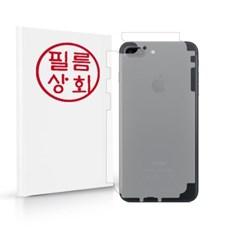 아이폰8플러스 후면 외부 전신필름 2매
