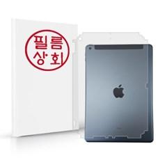 2019 아이패드 10.2인치 7세대 후면 외부 전신필름 2매