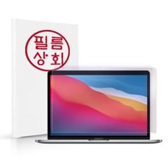 2021 맥북 프로 13인치 M1 블루라이트 액정 보호 필름 1매