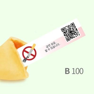 포춘쿠키 금연캠페인 100