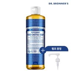 [닥터브로너스] 페퍼민트 퓨어 캐스틸 솝 475ml+펌프