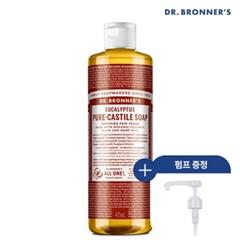 [닥터브로너스] 유칼립투스 퓨어 캐스틸 솝 475ml+펌프