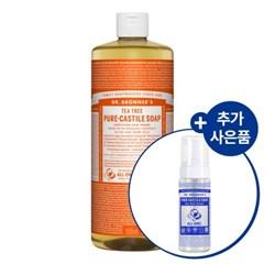 [닥터브로너스] 티트리 퓨어 캐스틸 솝 950ml+거품용기