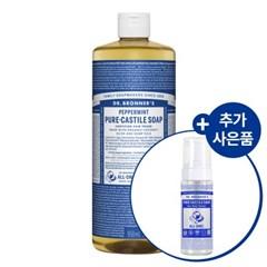 [닥터브로너스] 페퍼민트 퓨어 캐스틸 솝 950ml+거품용기