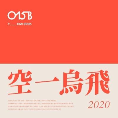 공일오비(O15B) - 2020 시즌 결산 앨범 [Yearbook 2020]