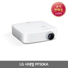 LG전자 시네빔 PF50KA