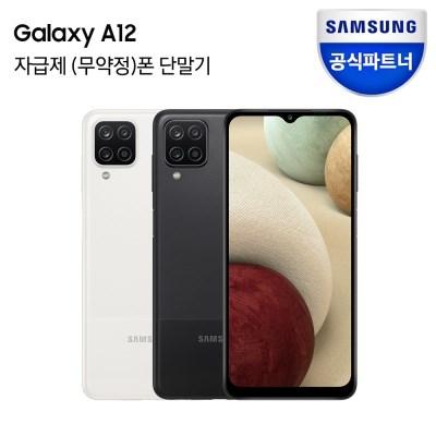 삼성전자 갤럭시 A12 자급제폰 공기계 새상품 SM-A125N