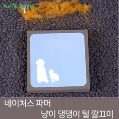 네이처스 파머 냥이댕댕이 털제거 깔끄미 털지우개 1P