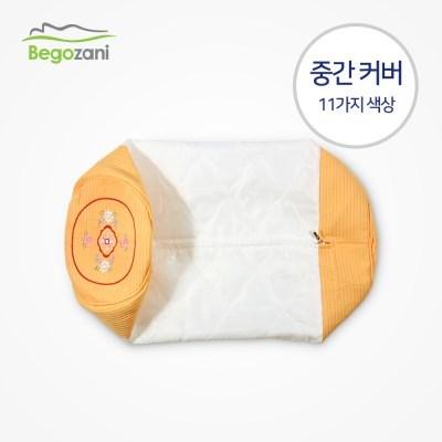 베고자니 피그먼트 충무자수 원형 베개 중간커버