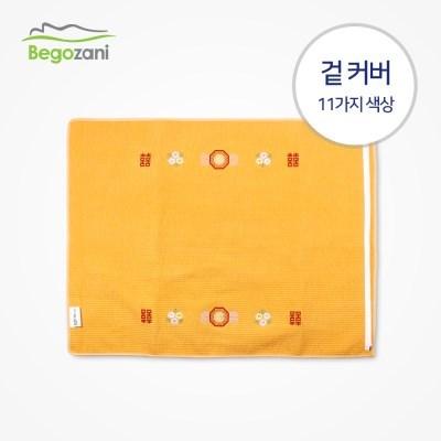 베고자니 피그먼트 충무자수 원형 베개 겉커버